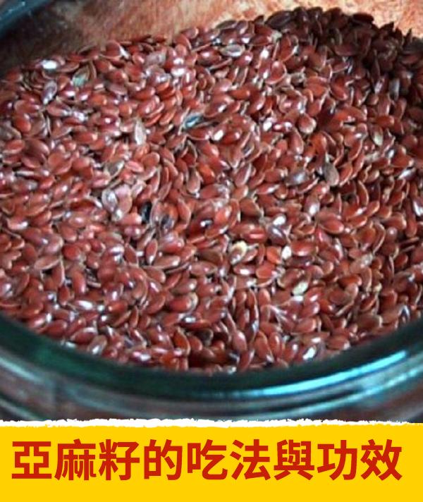 亞麻籽含有特殊的質地和成分,它可以幫助預防許多疾病並減輕許多癥狀。從便秘到心臟問題,故將亞麻籽 ...