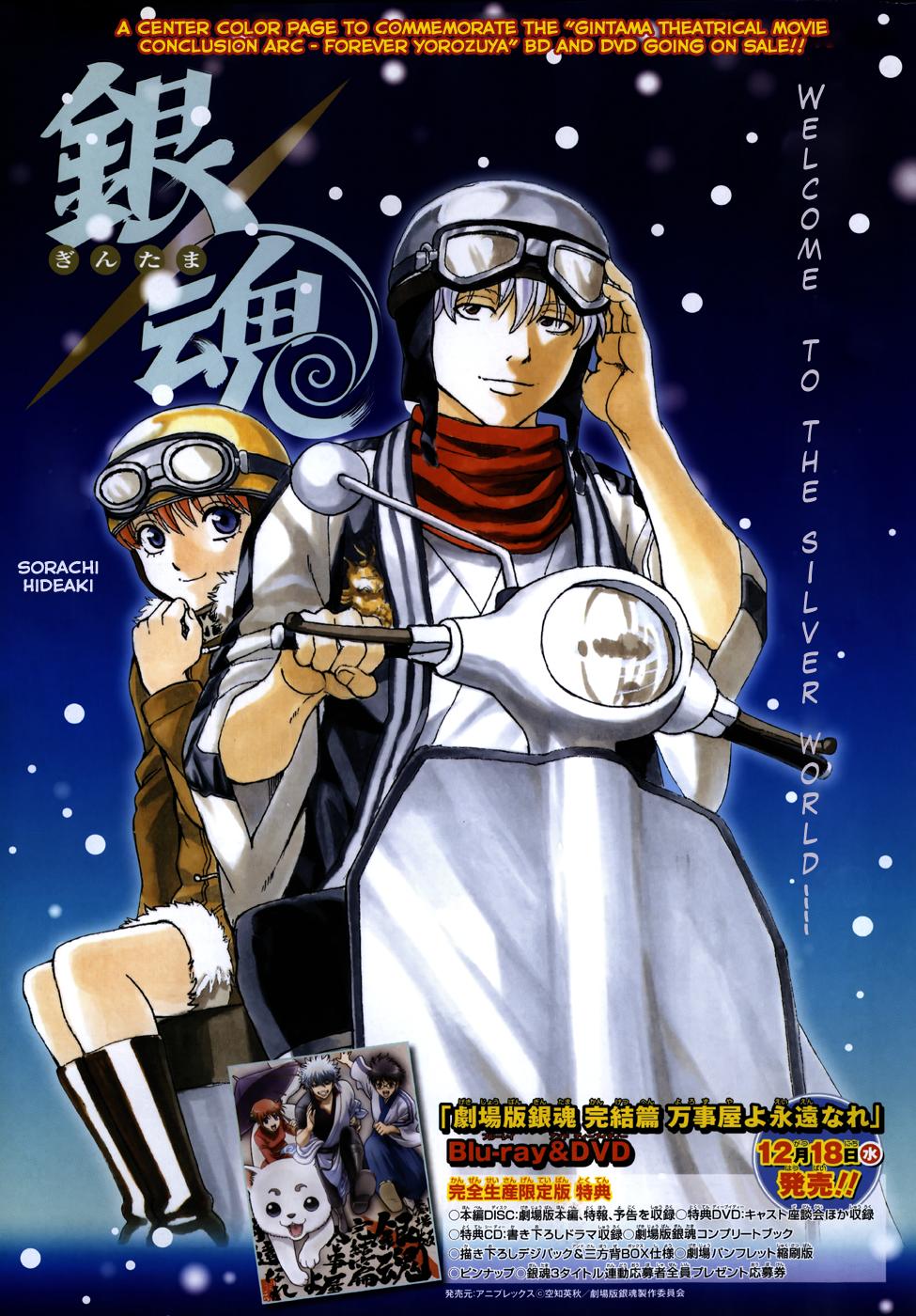 Gintama Chapter 474 Manga Manga Covers Anime