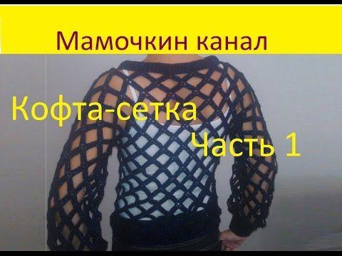 1 вязание крючком кофты в дырочку кофта сетка Grid Crochet Sweater