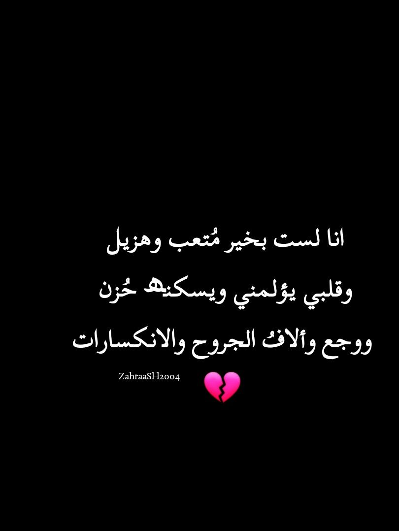 انا لست بخير Wisdom Quotes Life Wisdom Quotes Arabic Quotes