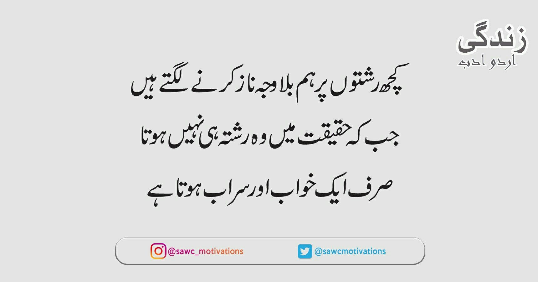 Life Style Words Urdu Poetry Quotes