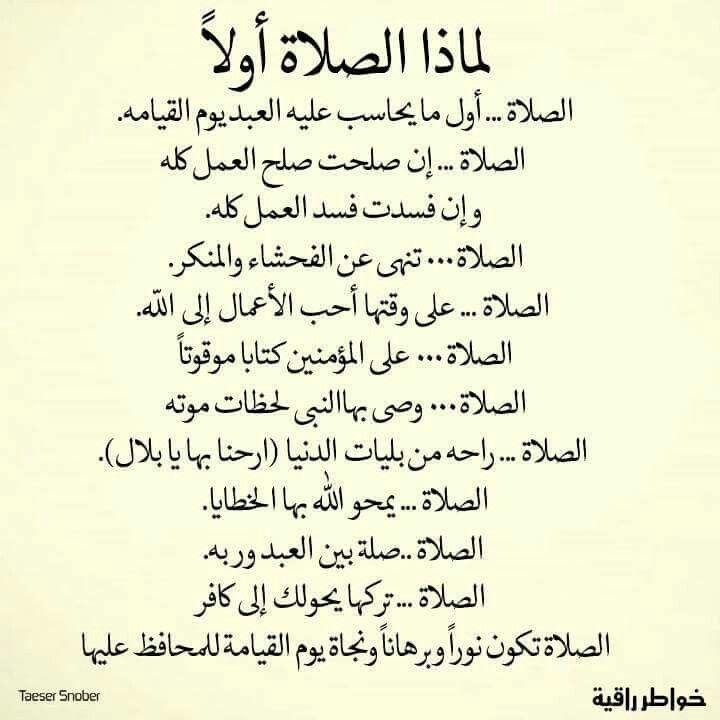حي على الصلاة Islamic Quotes Quotations Islam Facts