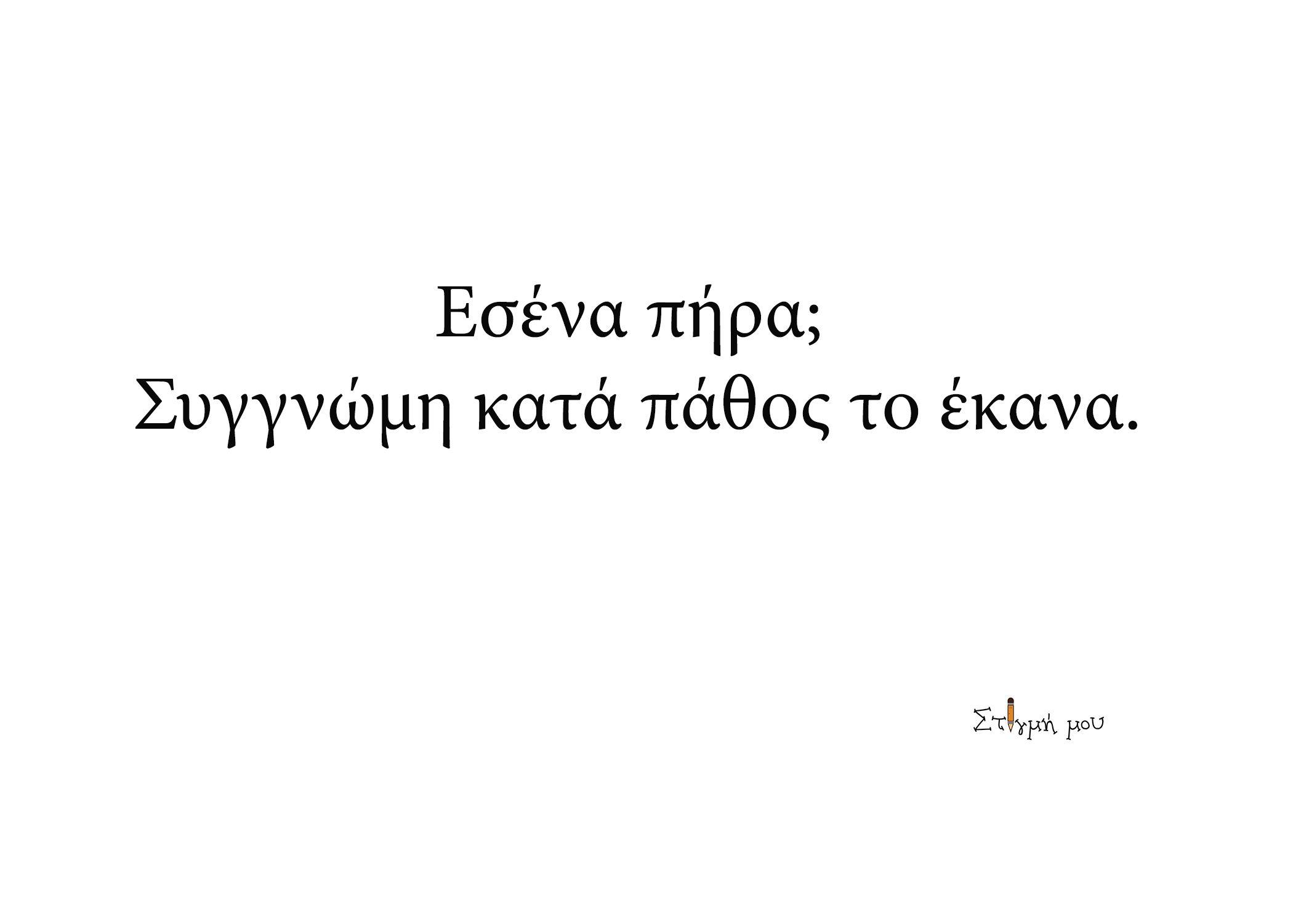 Εσένα πΠρα Συγγνώμη κατά πάθος το έκανα Love QuotesPoetryFunnyWisdomTired