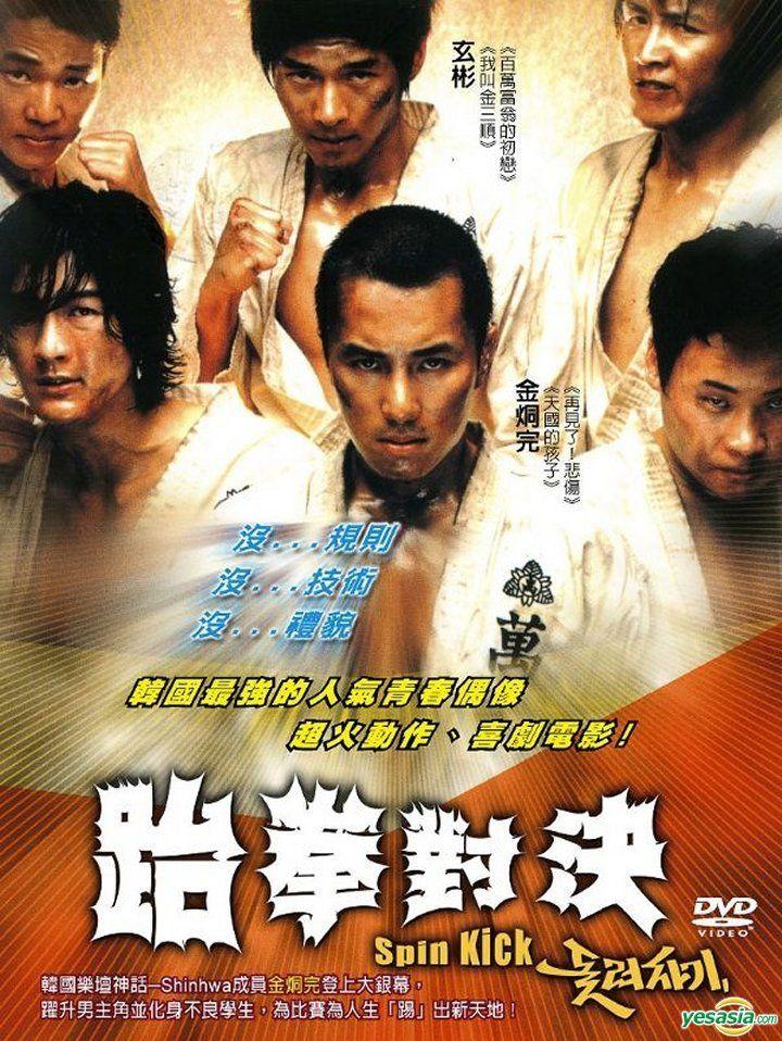 Spin Kick - Korean Movie | Kicks, Movie collection, Dvd