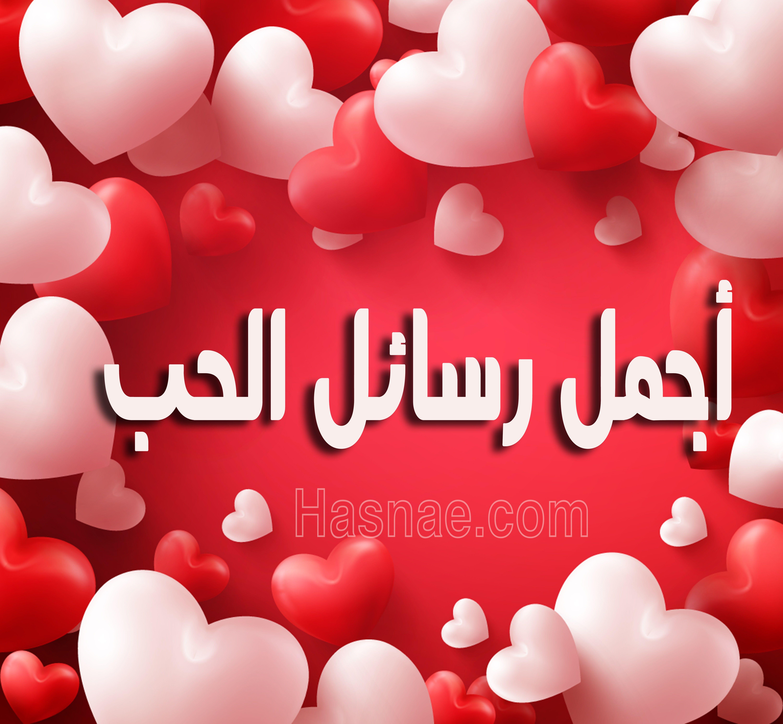 عيد الحب 2018 أجمل الرسائل حسناء Beautiful Wallpaper Images Free Desktop Wallpaper Mothers Day Images