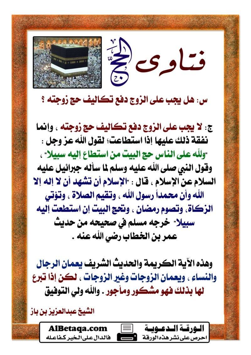 فضائل فوائد أحكام عشرة ذي الحجة والحج ويوم عرفة والأضحية Islamic Qoutes Islam Bullet Journal