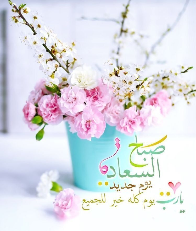 صباح السعادة Beautiful Morning Messages Good Morning Arabic Good Morning My Love