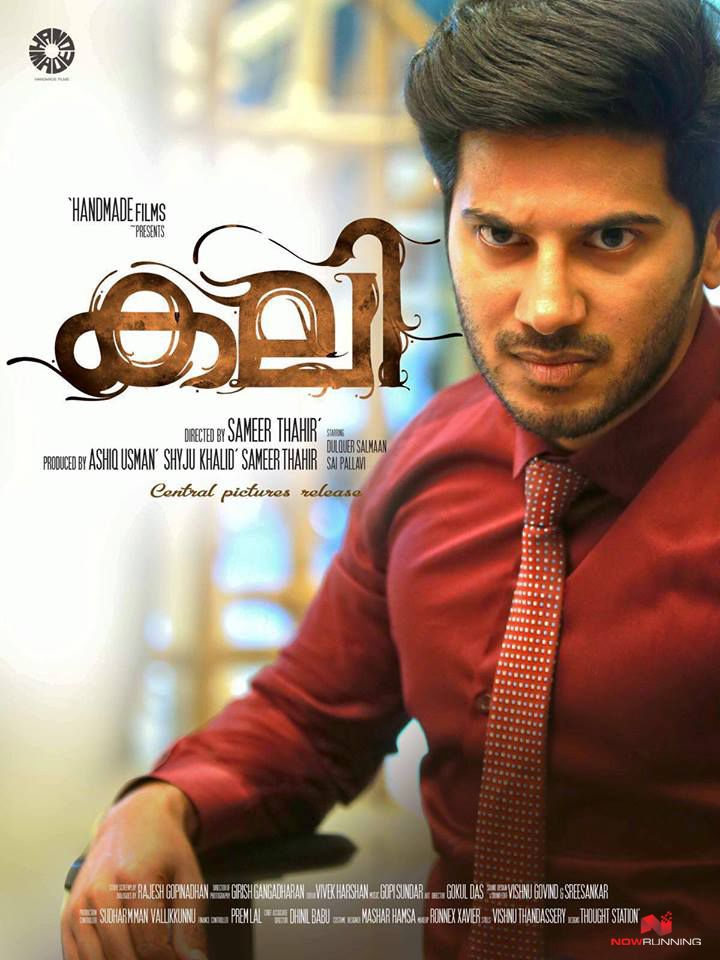 Kali Movie Poster Nowrunning Malayalam Movies Movie Posters Film