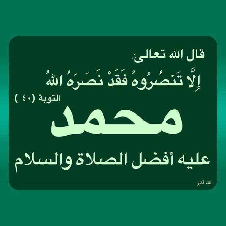 ٤٠ التوبة Arabic Calligraphy Calligraphy Photo