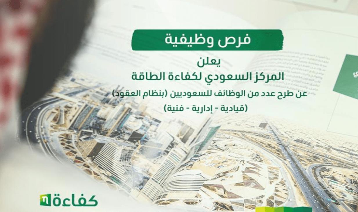 المركز السعودي لكفاءة الطاقة يعلن عن توفر وظائف شاغرة للجنسين صحيفة وظائف الإلكترونية In 2020 Social Security Card Person Social