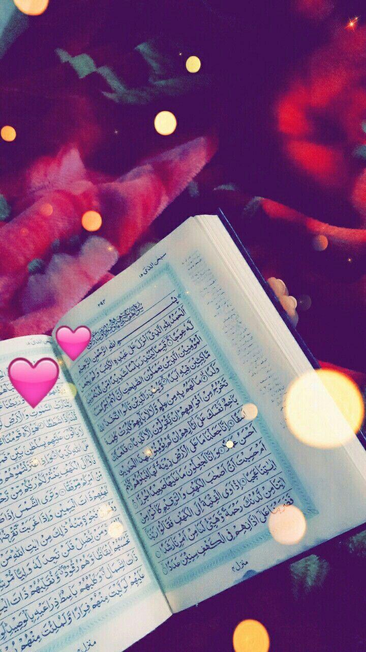 هذاا الحب العضيم ياا سادة Islamic Messages Beautiful Quran Quotes Love In Islam