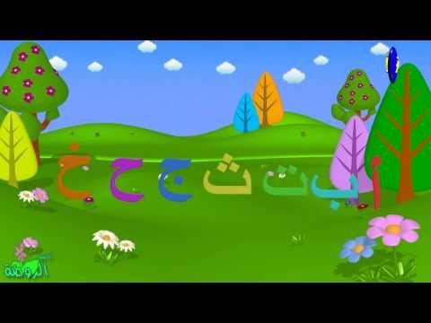 اناشيد الروضة تعليم الاطفال نشيد حروف الهجاء الحروف العربية