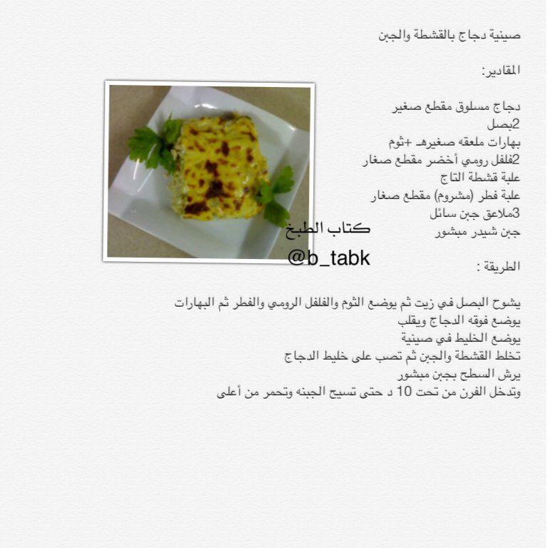 صينية دجاج بالقشطة Good Food Recipes Atkins Induction