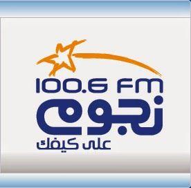 الاستماع الى اذاعة راديو نجوم اف ام بث مباشر Radio Fm Tech Company Logos Company Logo Radio