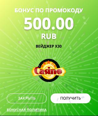 бездепозитный бонус 500 рублей в казино вулкан