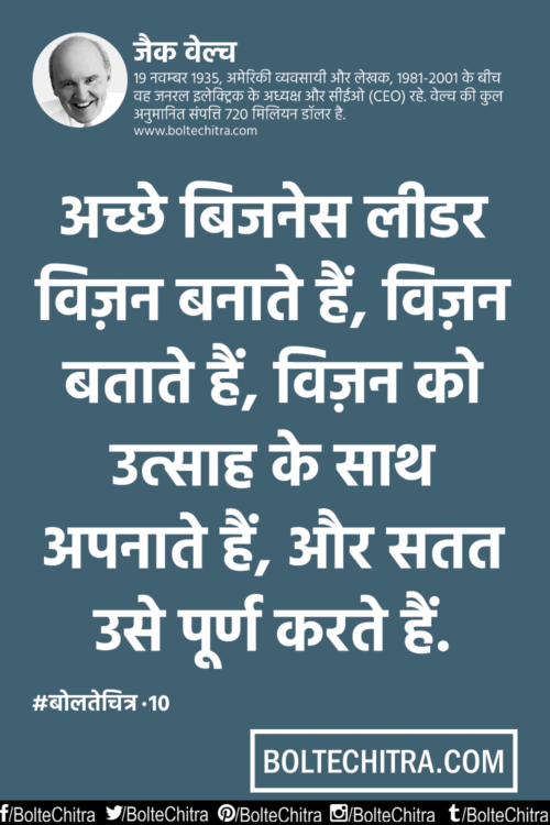 Jack Welch Quotes Jack Welch Quotes In Hindi With Images Part 10  Jack Welch Quotes .