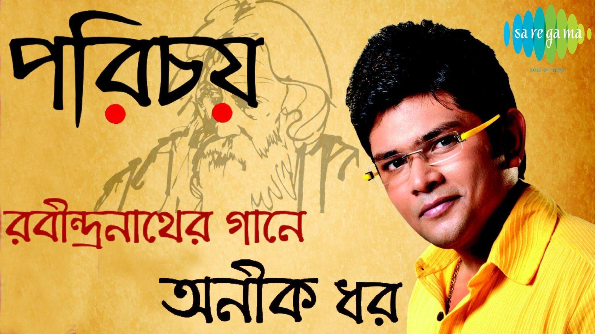 Album : Porichoy Singer : Aneek Dhar Aneek Dhar, winner of