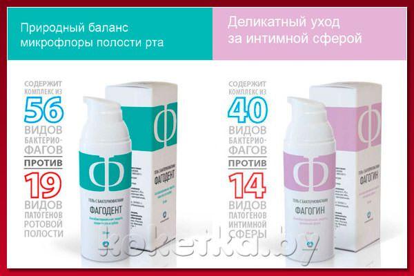 Гель Фагогин – эффективное средство лечения цистита | Гель с ...