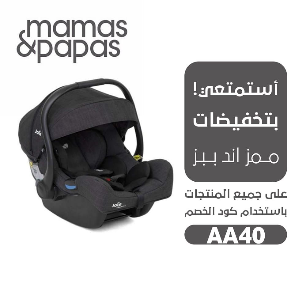 Mamas Papas Coupon Code Mamas And Papas Papa Mama