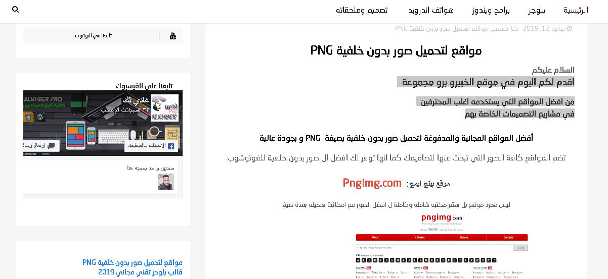 مواقع لتحميل صور بدون خلفية Png