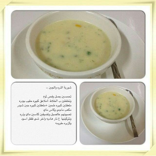 Pin By Hanouna Mesaiwi On Soupe Food Receipes Food Recipies Recipes