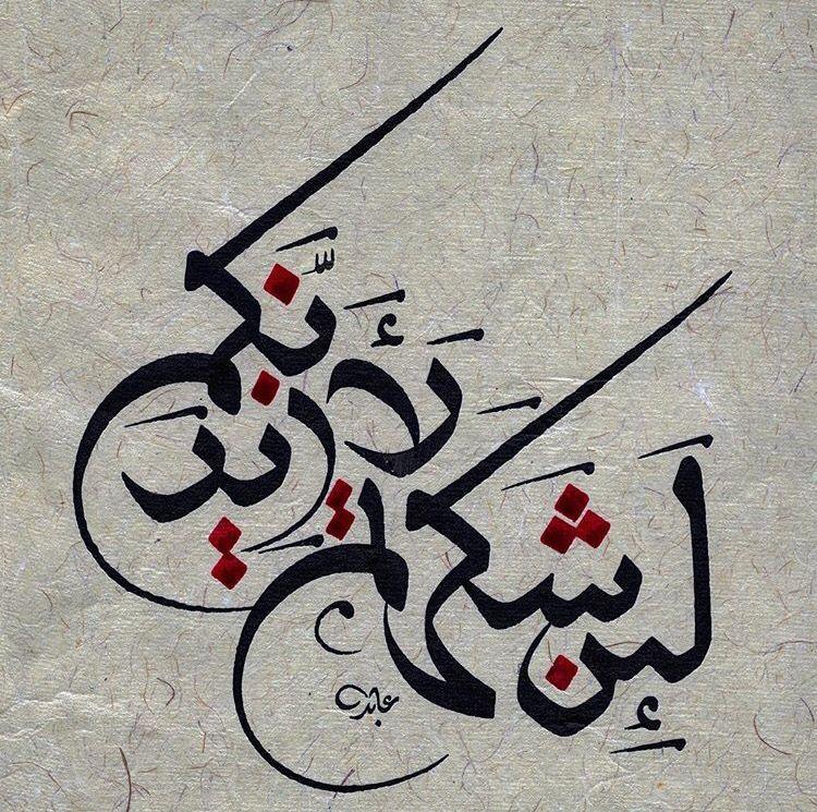 و إ ذ ت أ ذ ن ر ب ك م ل ئ ن ش ك ر ت م ل أ ز يد ن ك م و ل ئ ن ك ف ر ت م إ Islamic Art Calligraphy Arabic Calligraphy Painting Persian Calligraphy Art