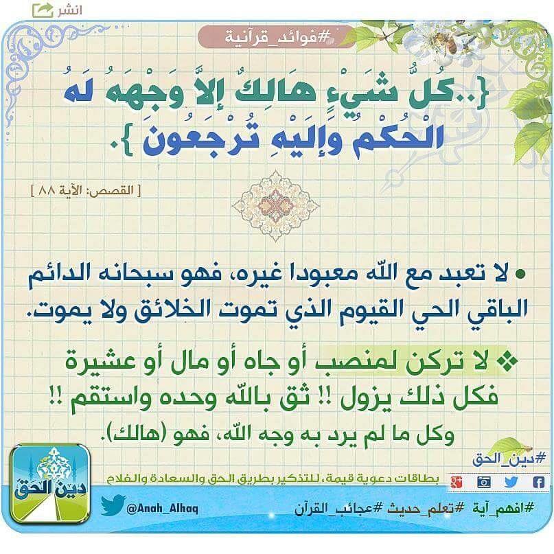 ٨٨ القصص Quran All About Islam Islam
