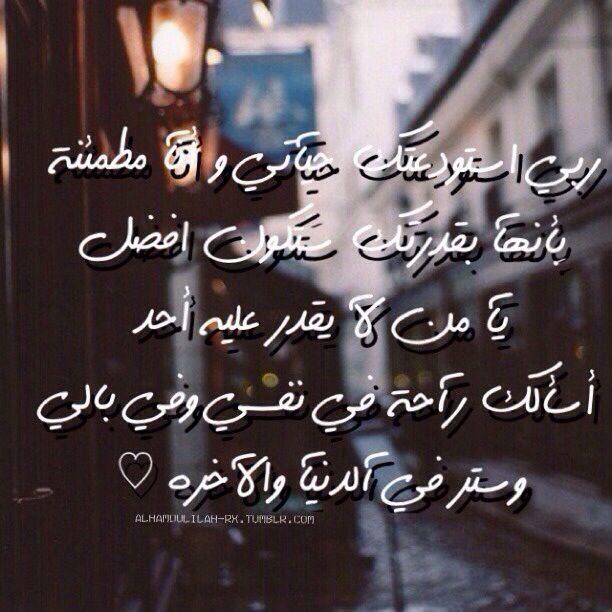 ربي استودعتك حيآتي و أنآ مطمئنة ب أنهآ بقدرتك س تكون افضل يآ من لآ يقدر عليه أحد أسألك رآحة في نفسي وفي بالي وس Islam Hadith Arabic Quotes Chalkboard Quote Art