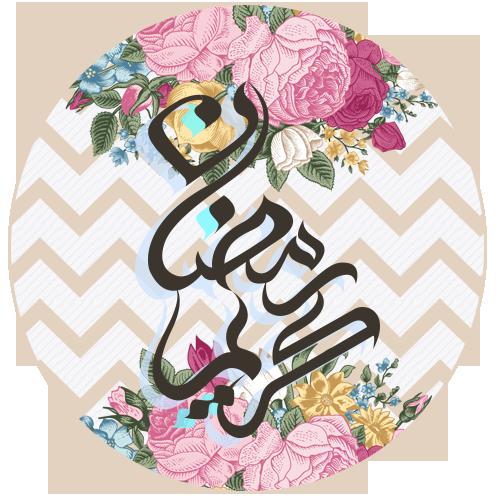 Current Melbourne Prayer Times Ramadan Crafts Ramadan Cards Ramadan Kareem Decoration