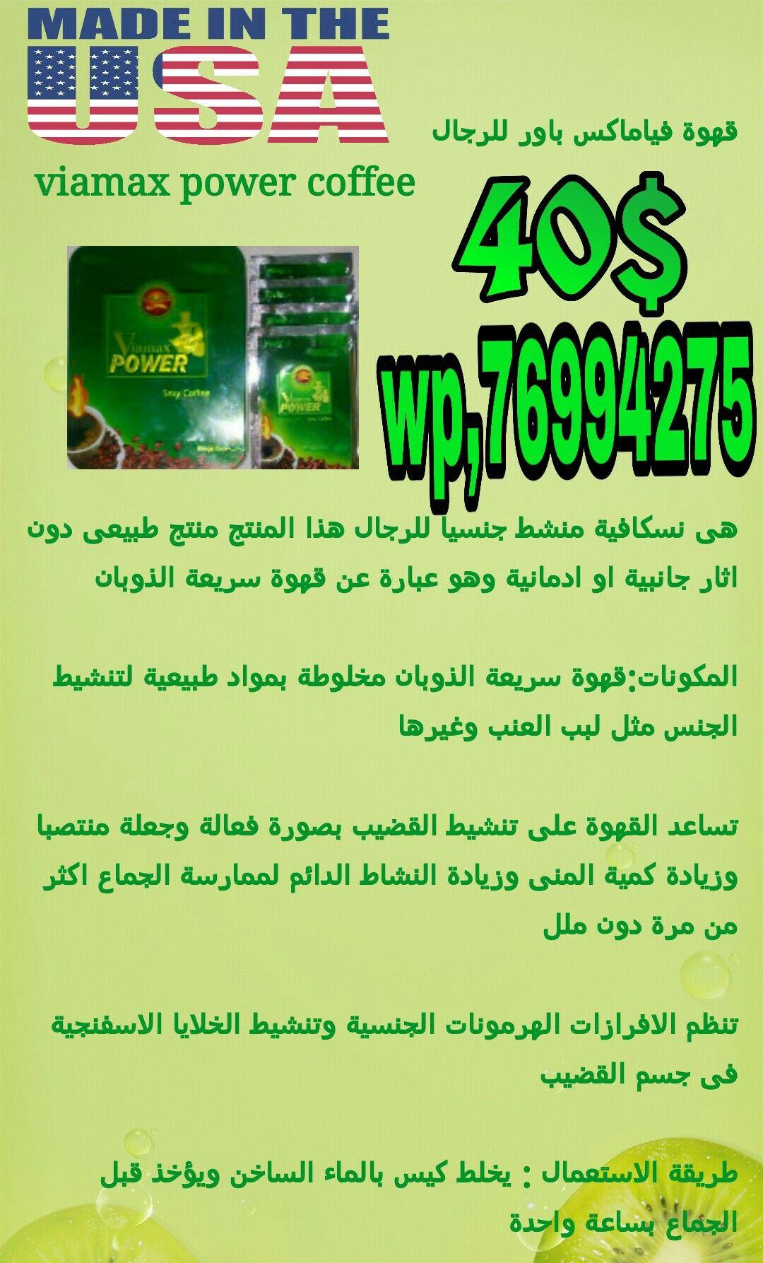 40 للطلب لبنان 0096176994275 قهوة Viamax Power فياماكس باور الأمريكية الأصلية للرجال Power How To Make Coffee