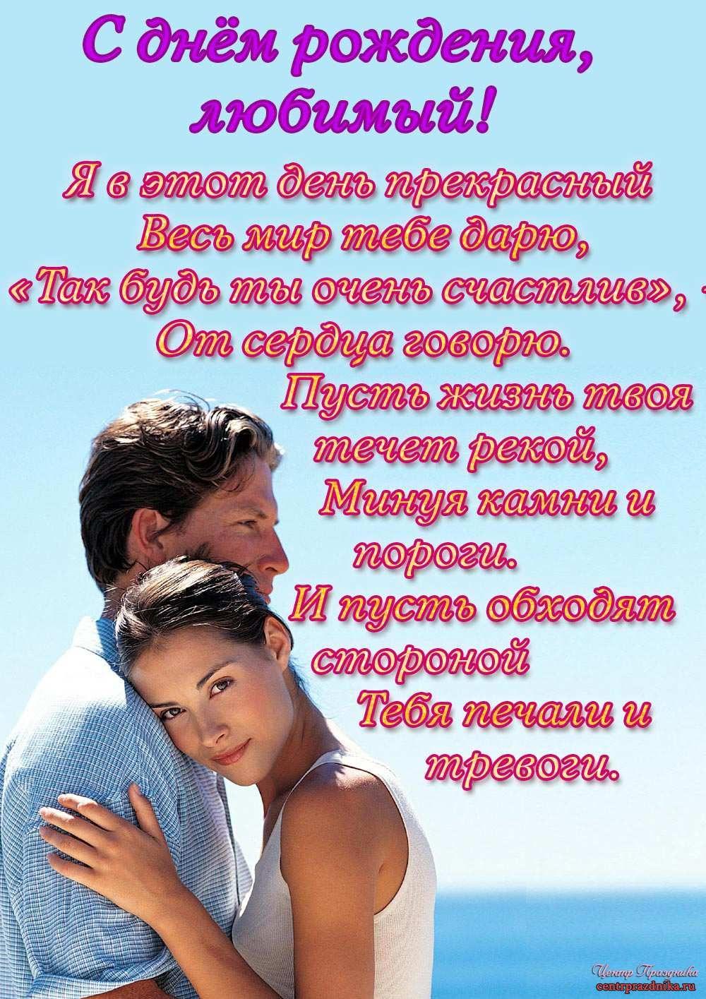 Pozdravleniya S Dnem Rozhdeniya Lyubimomu Muzhu S Dnem Rozhdeniya V Proze