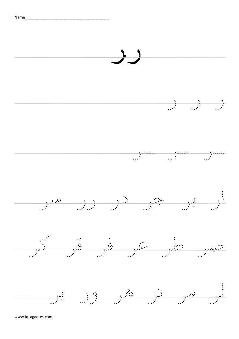 Arabic Alphabet Ra Handwriting Practice Worksheet Numbers