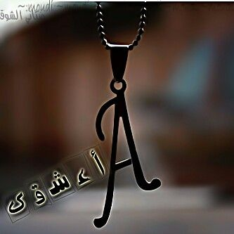 Pin By بسومه On ﺭ ۇۈۉﺄ ﺋﻊ ﺃ ﻟ ڳ ﻠ ﺄ ﻡ Cross Necklace Necklace Jewelry