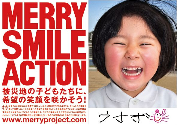 merry smile action - Google 搜尋