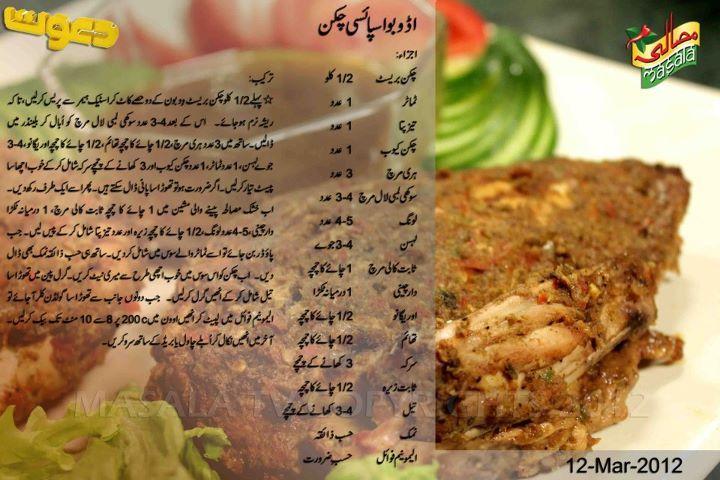 roasted chicken recipe in urdu
