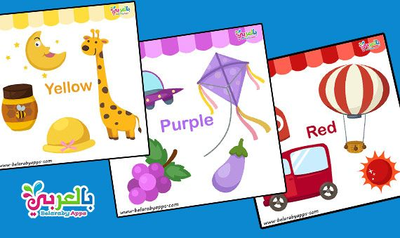 Learning Color Games For Preschool Activities Belarabyapps Preschool Color Activities Learning Colors Games Color Flashcards