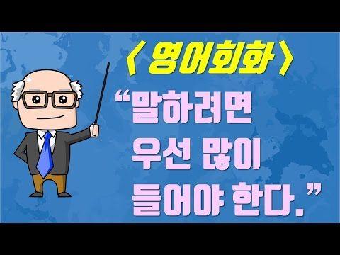 집에서 사용하는 간단한 영어회화 200개 기초 영어회화 패턴 배우기 연속재생 Youtube Learning English Study