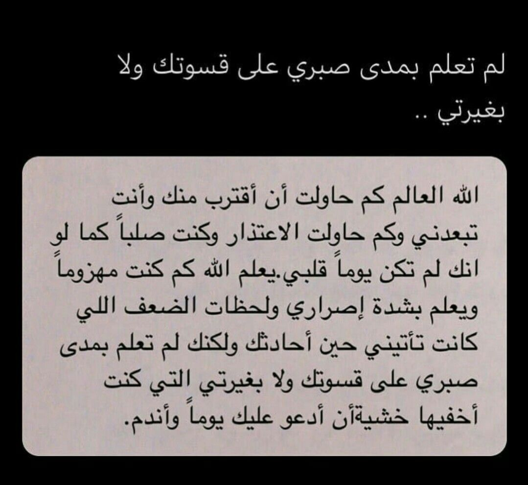 Pin By Alloo On Little Me عني Words Little My Lonely Girl