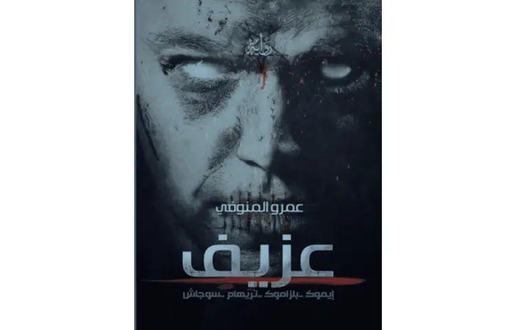 تحميل كتاب العزيف عمرو المنوفي Pdf كتاب العزيف أو الـ نيكرونوميكون هو كتاب خيالي ألفه شاعر عربي من صنعاء اسمه عبد الله الحظ Books Book Cover Movie Posters