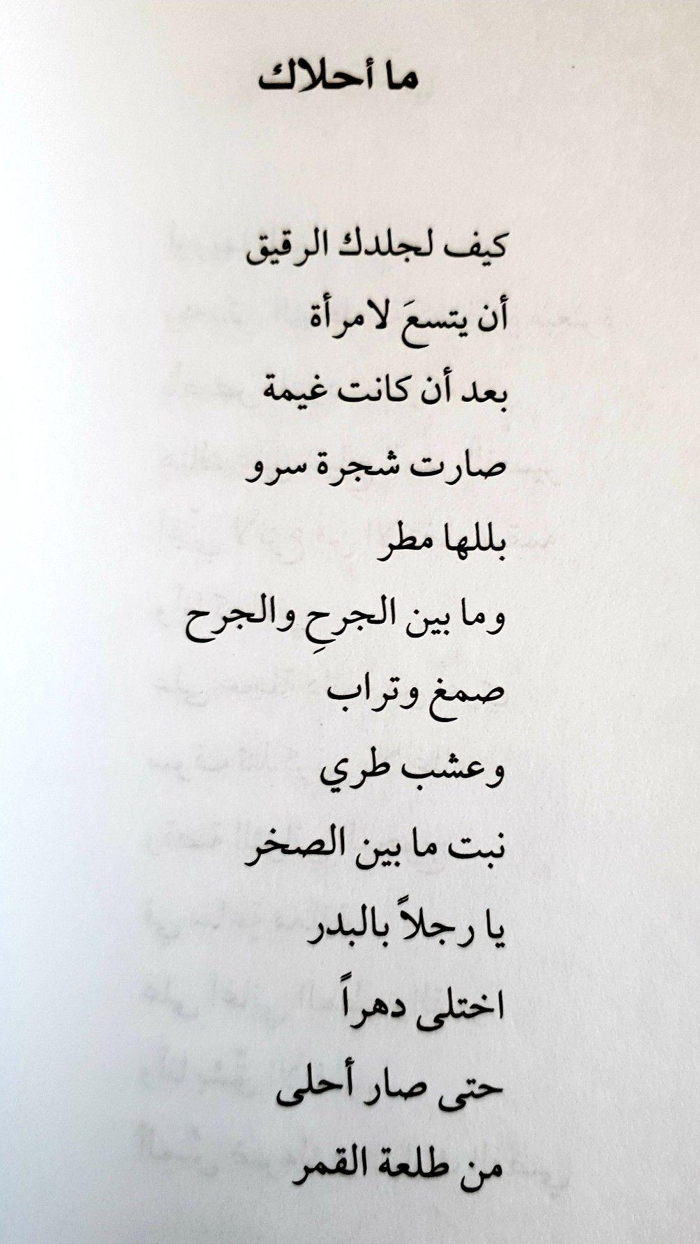 من ديوان بماء عينيك كتبت حب نثر شعر Love Words Words Math