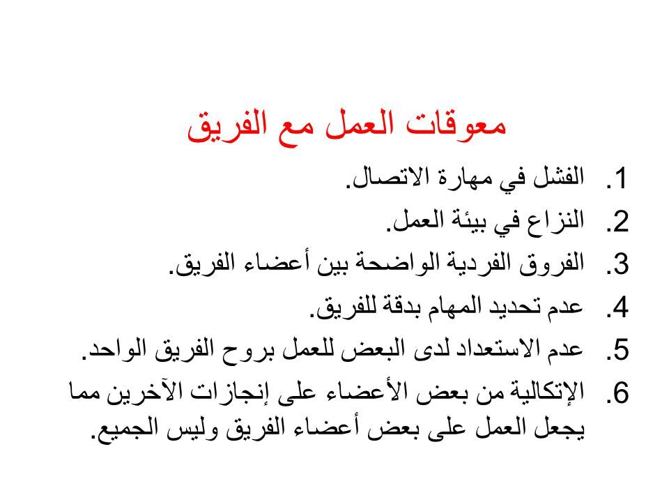 اساليب الاتصال الفعال Recherche Google Math Arabic Calligraphy Math Equations