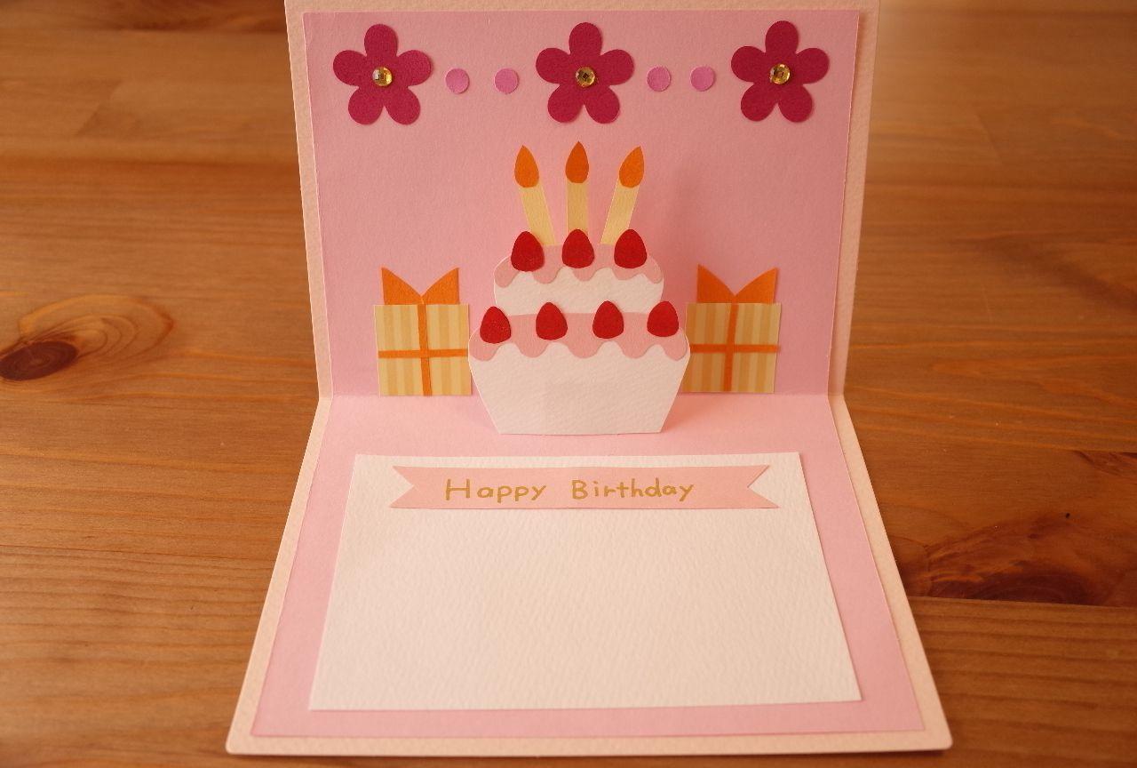 飛び出す誕生日カードを手作り 写真つき解説 無料型紙あり 暮らしクリップ ポップアップカード 誕生日 誕生日カード手作り飛び出す バースデーカード 作り方