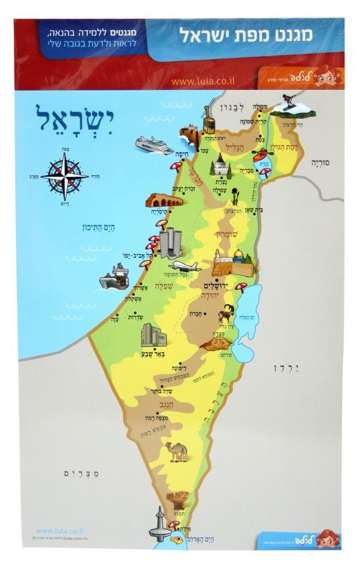 Illustrated map of israel classic maps maps gis gps share multicolor magnetic map features prominent sites and regions in israel in hebrew sciox Gallery