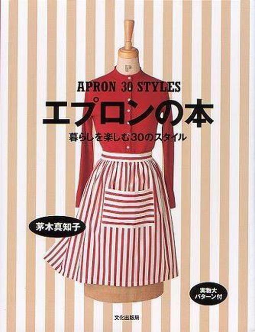 Apron 30 Styles - Japanese Sewing Pattern Book for Women, Machiko ...