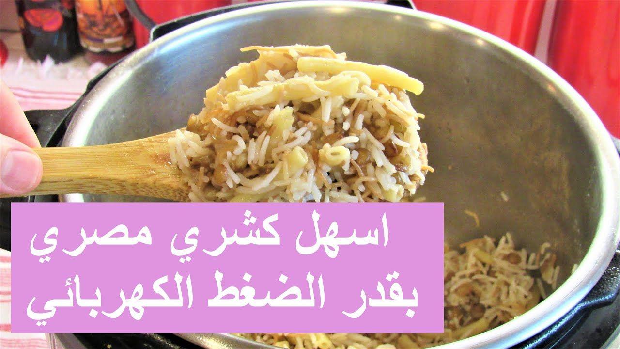 اسهل كشري مصري بقدر الضغط الكهربائي International Recipes Food Middle Eastern