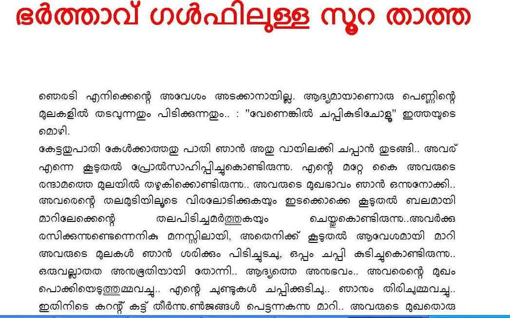 Mallu Kambi Stories In Malayalam Free Download Music Magazine Info