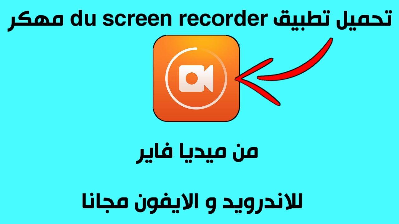 تحميل Du Recorder Pro مهكر للاندرويد و للايفون بدون علامة مائية Download Du Recorder Pro تطبيق Du Recorder Premium ه Records Screen Recorder Movie Posters