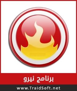 تحميل برنامج نيرو عربي كامل مجانا Nero 2020 أخر إصدار ترايد سوفت Tech Company Logos Vodafone Logo Tech Companies