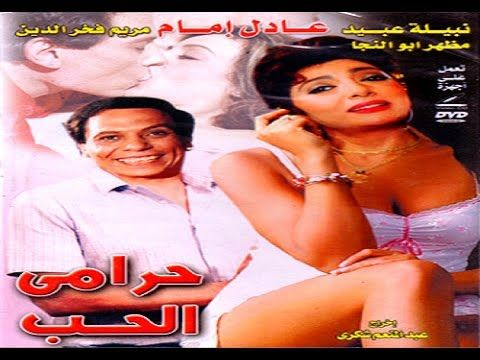 Adel Imam Comedy Film عادل امام في الفيلم الكوميدي حرامي