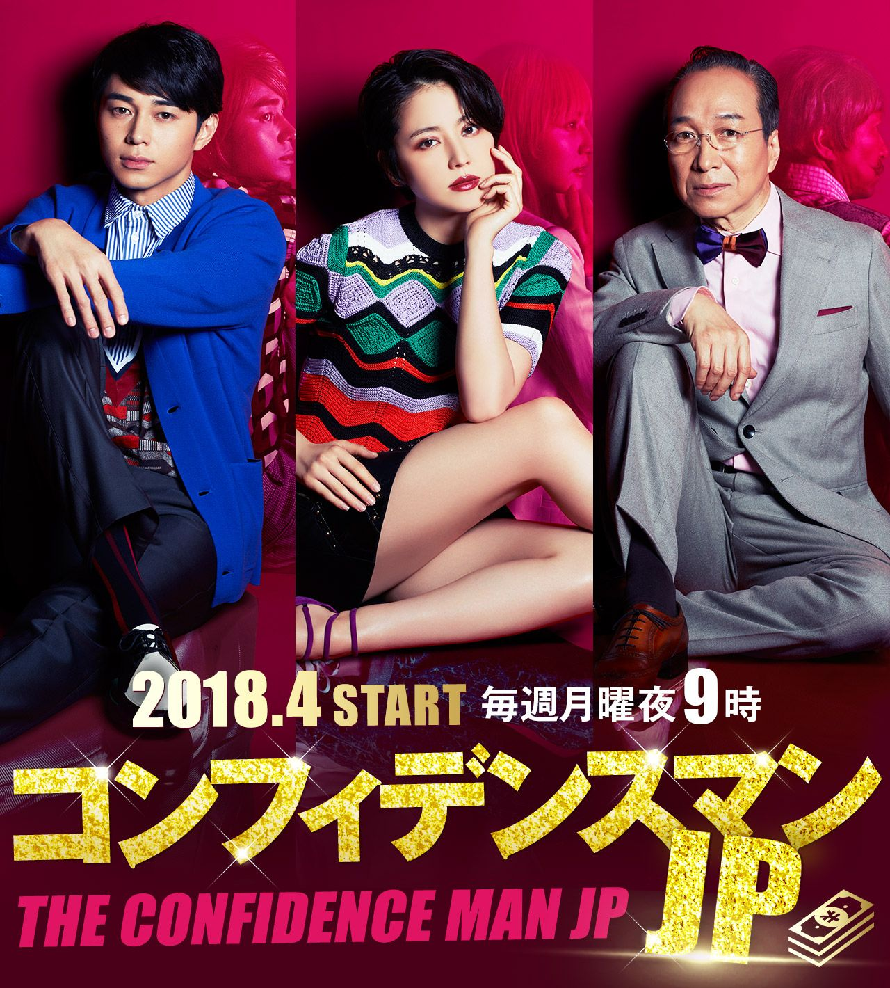 The Confidence Man Jp Confidence Man Drama Tv Shows Man